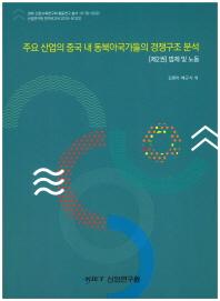 주요 산업의 중국 내 동북아국가들의 경쟁구조 분석 제2권: 법제 및 노동