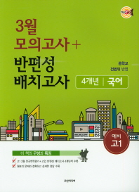 핵심콕 3월 모의고사+반편성배치고사 4개년 모음집(국어)(예비 고1)