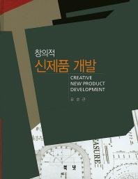 창의적 신제품 개발