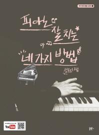 피아노 잘치는 네가지 방법