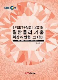 EBS 일반물리 기출 확장과 변형, 그너머(PEET+MD)(2018)