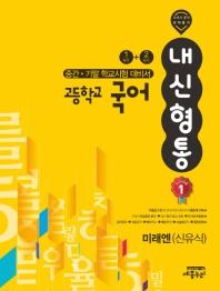 내신형통 고등 국어 중간 기말 학교시험 대비서(미래엔 신유식)(2020)