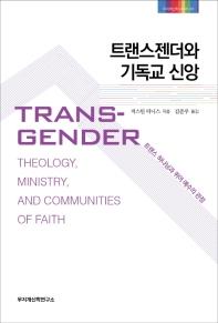 트랜스젠더와 기독교 신앙