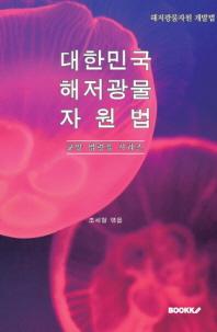 대한민국 해저광물자원법 : 교양 법령집 시리즈