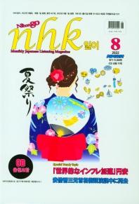 NHK일어(2020년 8월호)