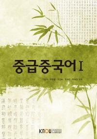 중급중국어1(1학기, 워크북 포함)