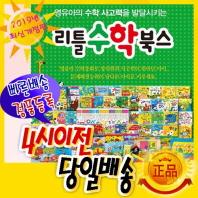 [통큰세상] 리틀수학북스 (총64종=본권55+교구3종+DVD6장)/ 2019년 최신개정판