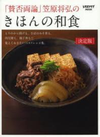 「贊否兩論」笠原將弘のきほんの和食 決定版