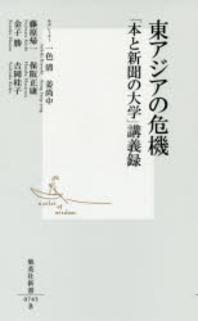 東アジアの危機 「本と新聞の大學」講義錄
