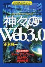 神#の「WEB3.0」 グ―グル,ユ―チュ―ブ,SNSの先に何があるのか? 日米總力取材/ティム.オライリ―と讀み解く「假想世界」