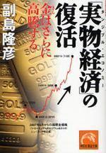 「實物經濟(タンジブル.エコノミ―)」の復活 金はさらに高騰する