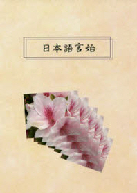 日本語言始 「ことば」とは何なのでしょうか.日本語の形成過程から「ことば」を考えます.