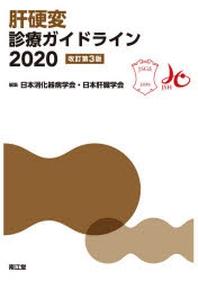 肝硬變診療ガイドライン 2020