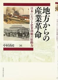 地方からの産業革命 日本における企業勃興の原動力