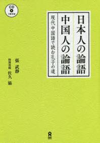 日本人の論語 中國人の論語~現代中國語で