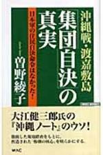 沖繩戰.渡嘉し島「集團自決」の眞實 日本軍の住民自決命令はなかった!