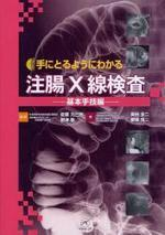 手にとるようにわかる注腸X線檢査 基本手技編