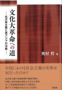 文化大革命への道 毛澤東主義と東アジアの冷戰