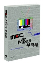 MBC MB씨를 부탁해 : 집단지성, 공영방송을 말하다