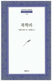 북학의(범우문고 145)