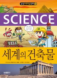 삼성과학학습만화. 16: 세계의 건축물