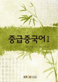 중급중국어1(1학기, 워크북포함)