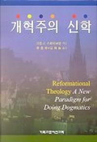 개혁주의 신학
