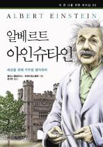 알베르트 아인슈타인