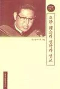 요한 웨슬리 신학과 선교(변선환전집 4)