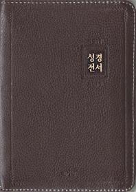 개역개정 아가페 큰글자 성경전서&새찬송가(소/합본/색인/지퍼/천연양피/다크브라운/NKR 62EAB)