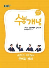 EBS 강의노트 수능개념 고등 남궁민의 개기일식 언어와 매체(2021)(2022 수능대비)