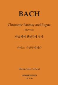피아노 지상공개레슨 ISLS. 40: 바흐 반음계적 환상곡과 푸가