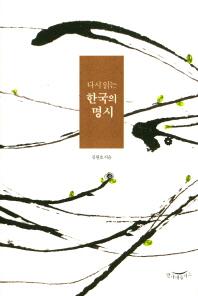 다시 읽는 한국의 명시