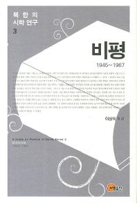 북한의 시학 연구. 3: 비평(1945 1967)