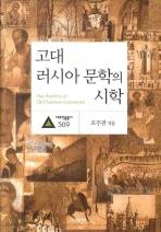 고대 러시아문학의 시학