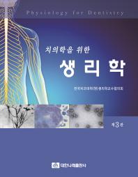 치의학을 위한 생리학
