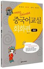 중국어 교실 회화편 초급