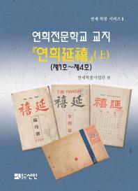 연희전문학교 교지 연희(상)