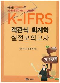 K-IFRS 객관식 회계학 실전모의고사(면과락을 위한 세무사 1차시험대비)(2015)