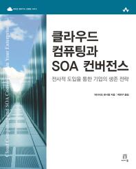 클라우드 컴퓨팅과 SOA 컨버전스