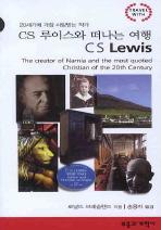 20세기에 가장 사랑받는 작가 CS 루이스와 떠나는 여행