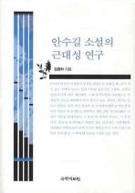 안수길 소설의 근대성 연구