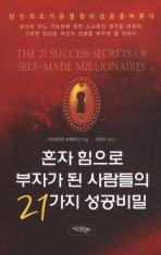 혼자 힘으로 부자가 된 사람들의 21가지 성공비밀