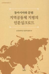 동아시아와 문명: 지역공동체 지평의 인문실크로드