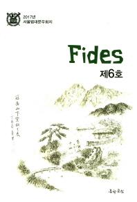 Fides(제6호)