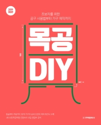 목공 DIY(2019)