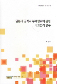 일본의 공직자 부패행위에 관한 비교법적 연구