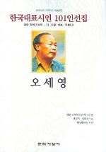 한국대표시인 101인선집 오세영