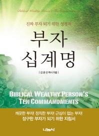 진짜 부자 되기 위한 성경적 부자 십계명