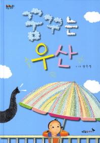 꿈꾸는 우산